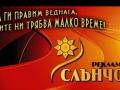 Табела на рекламна агенция Слънчогледи - Бургас
