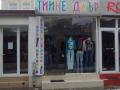 Табела на магазин - Бургас
