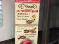 Табела пред вход на магазин - Бургас