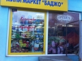 Магазинна витрина - Бургас