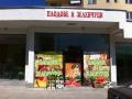 Лице на магазин - Бургас - реклама