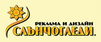 Реклама и дизайн Слънчогледи – Бургас