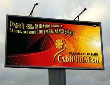 Реклама Бургас - билборд от рекламна агенция Слънчогледи